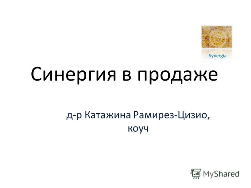 Синергия в продаже д-р Катажина Рамирез-Цизио, коуч