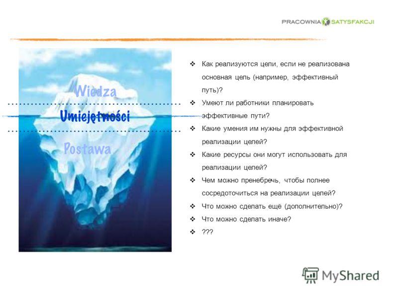 Как реализуются цели, если не реализована основная цель (например, эффективный путь)? Умеют ли работники планировать эффективные пути? Какие умения им нужны для эффективной реализации целей? Какие ресурсы они могут использовать для реализации целей?