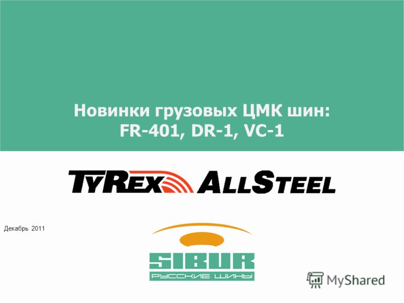 Новинки грузовых ЦМК шин: FR-401, DR-1, VC-1 Декабрь 2011