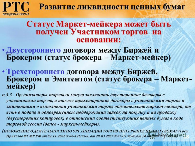 Статус Маркет-мейкера может быть получен Участником торгов на основании: Двустороннего договора между Биржей и Брокером (статус брокера – Маркет-мейкер) Трехстороннего договора между Биржей, Брокером и Эмитентом (статус брокера – Маркет- мейкер) п.3.