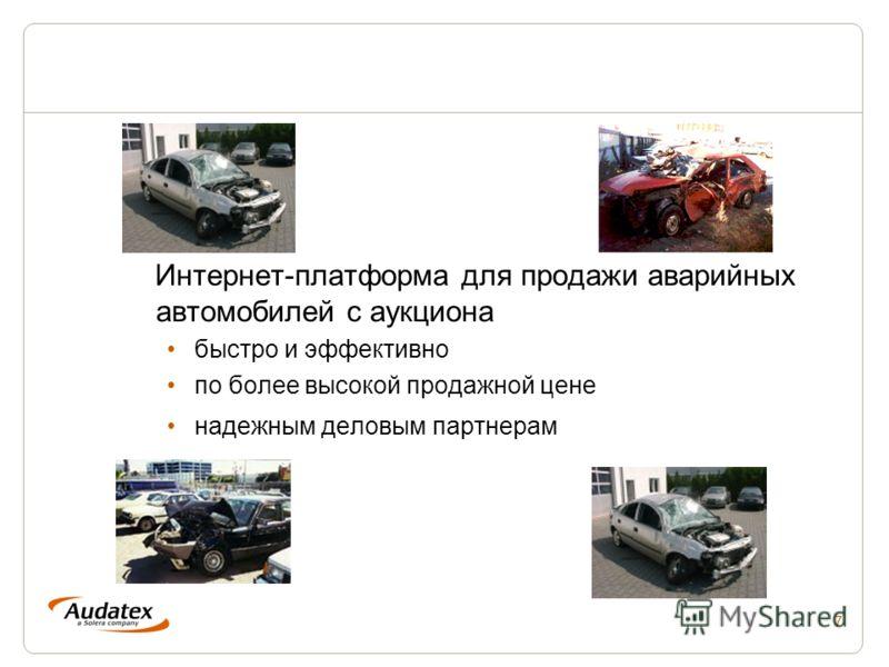 7 Интернет-платформа для продажи аварийных автомобилей с аукциона быстро и эффективно по более высокой продажной цене надежным деловым партнерам