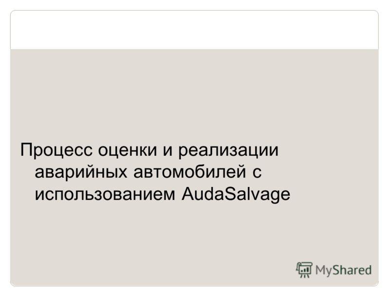 8 Процесс оценки и реализации аварийных автомобилей с использованием AudaSalvage