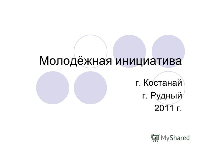 Молодёжная инициатива г. Костанай г. Рудный 2011 г.