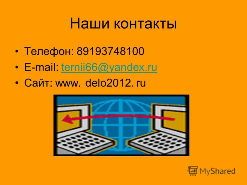 Наши контакты Телефон: 89193748100 E-mail: ternii66@yandex.ruternii66@yandex.ru Сайт: www. delo2012. ru