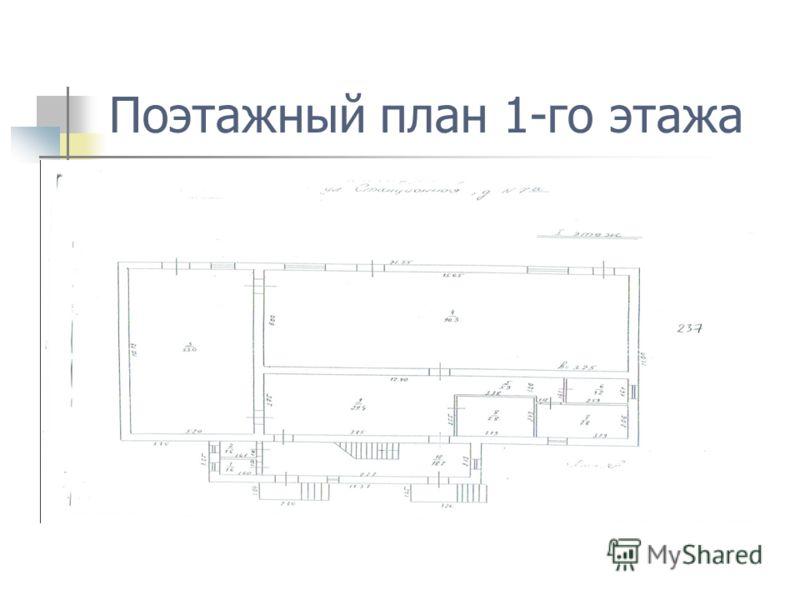 Поэтажный план 1-го этажа