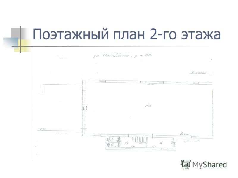 Поэтажный план 2-го этажа
