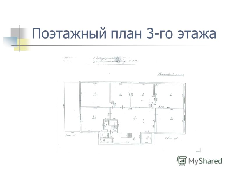 Поэтажный план 3-го этажа