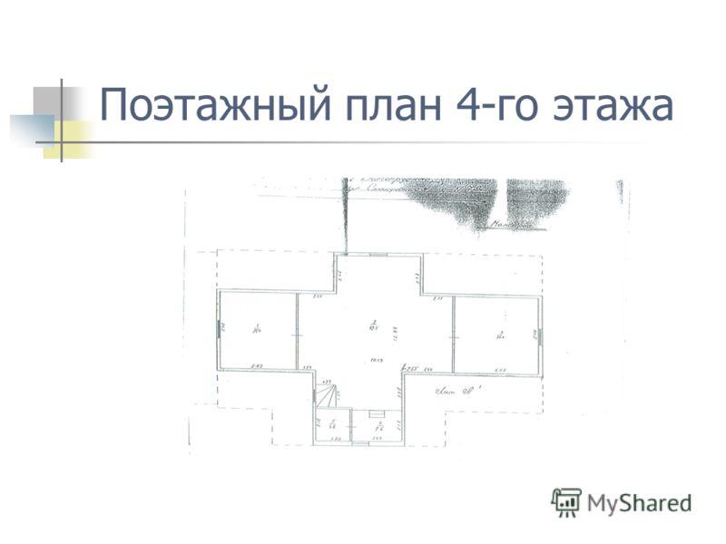 Поэтажный план 4-го этажа