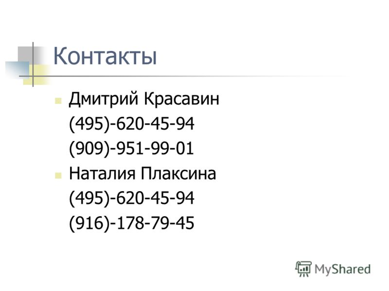 Контакты Дмитрий Красавин (495)-620-45-94 (909)-951-99-01 Наталия Плаксина (495)-620-45-94 (916)-178-79-45