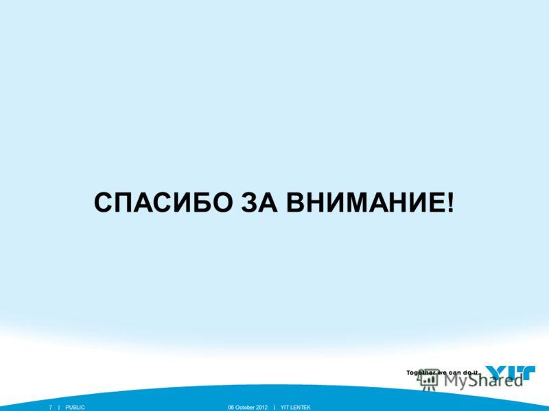 YIT LENTEK24 July 2012 || PUBLIC7 СПАСИБО ЗА ВНИМАНИЕ!