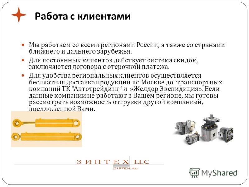 Работа с клиентами Мы работаем со всеми регионами России, а также со странами ближнего и дальнего зарубежья. Для постоянных клиентов действует система скидок, заключаются договора с отсрочкой платежа. Для удобства региональных клиентов осуществляется
