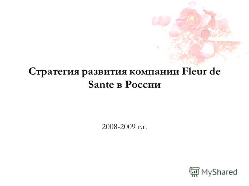 Стратегия развития компании Fleur de Sante в России 2008-2009 г.г.