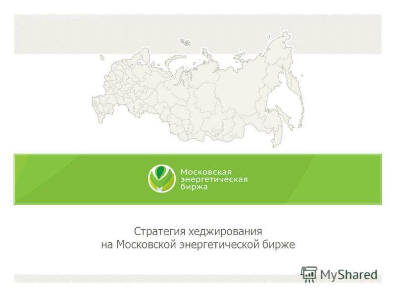 Стратегия хеджирования на Московской энергетической бирже
