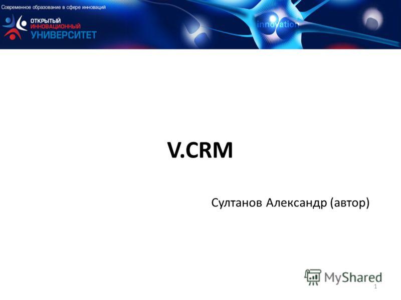V.CRM Султанов Александр (автор) 1