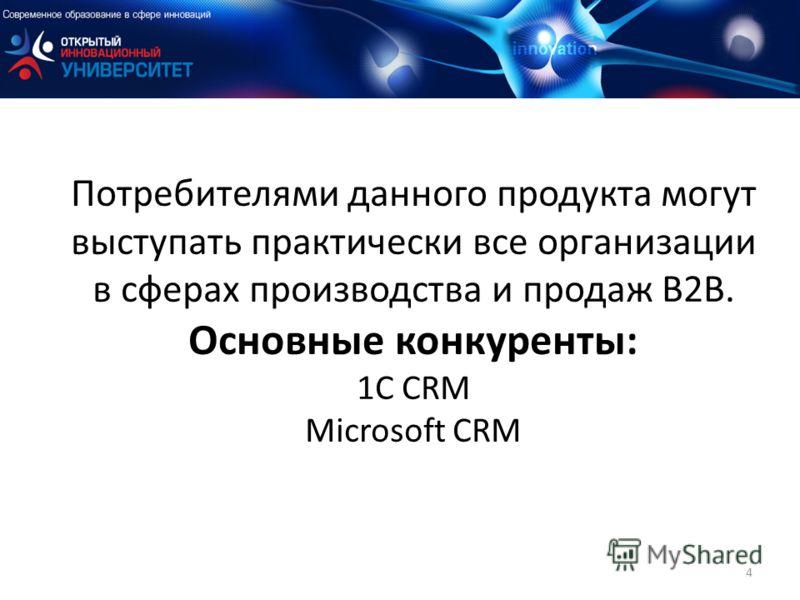 Потребителями данного продукта могут выступать практически все организации в сферах производства и продаж B2B. Основные конкуренты: 1С CRM Microsoft CRM 4