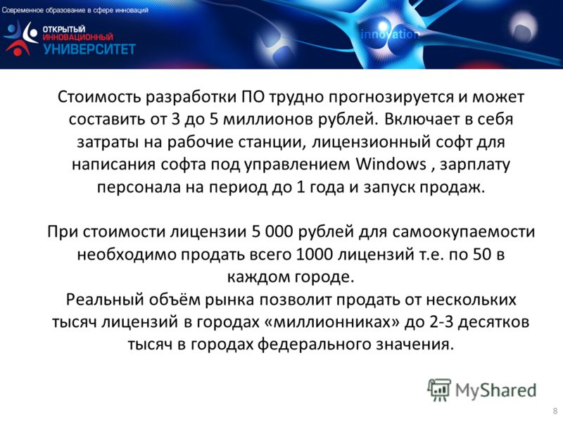 Стоимость разработки ПО трудно прогнозируется и может составить от 3 до 5 миллионов рублей. Включает в себя затраты на рабочие станции, лицензионный софт для написания софта под управлением Windows, зарплату персонала на период до 1 года и запуск про