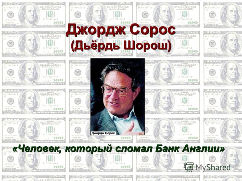 Джордж Сорос (Дьёрдь Шорош) «Человек, который сломал Банк Англии»