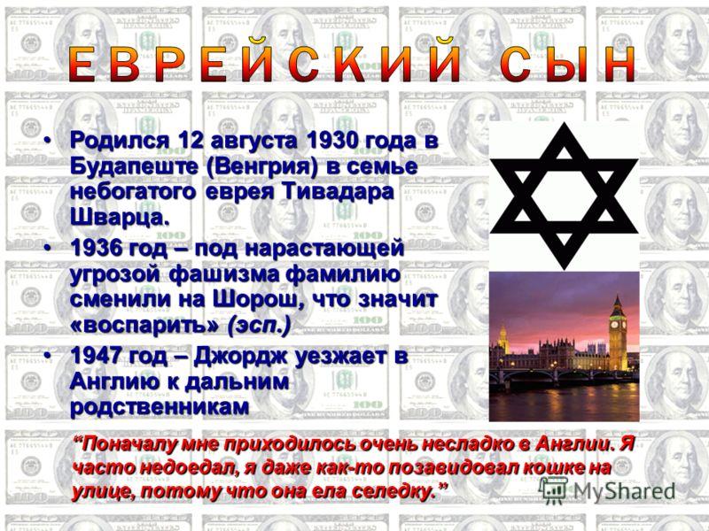 Родился 12 августа 1930 года в Будапеште (Венгрия) в семье небогатого еврея Тивадара Шварца.Родился 12 августа 1930 года в Будапеште (Венгрия) в семье небогатого еврея Тивадара Шварца. 1936 год – под нарастающей угрозой фашизма фамилию сменили на Шор