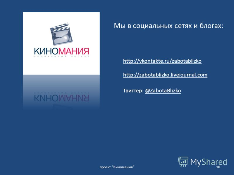 проект Киномания10 Мы в социальных сетях и блогах: http://vkontakte.ru/zabotablizko http://zabotablizko.livejournal.com Твиттер: @ZabotaBlizko