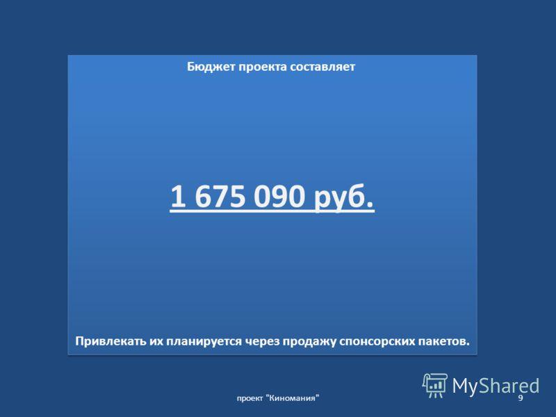 9 Бюджет проекта составляет 1 675 090 руб. Привлекать их планируется через продажу спонсорских пакетов. Бюджет проекта составляет 1 675 090 руб. Привлекать их планируется через продажу спонсорских пакетов.