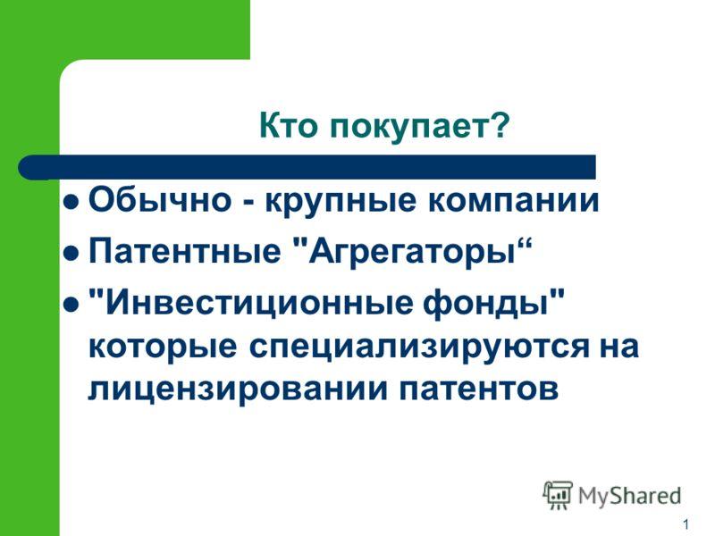 Монетизация/продажа патентов - конкретный пример сделки одной русской софтверной фирмы George S. Bardmesser Юрий Бардмессер FORUM IP 2010