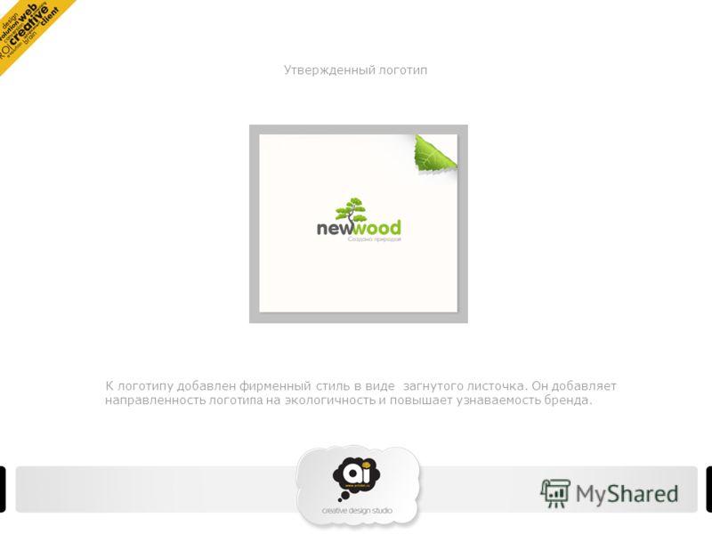 К логотипу добавлен фирменный стиль в виде загнутого листочка. Он добавляет направленность лого типа на экологичность и повышает узнаваемость бренда. Утвержденный логотип