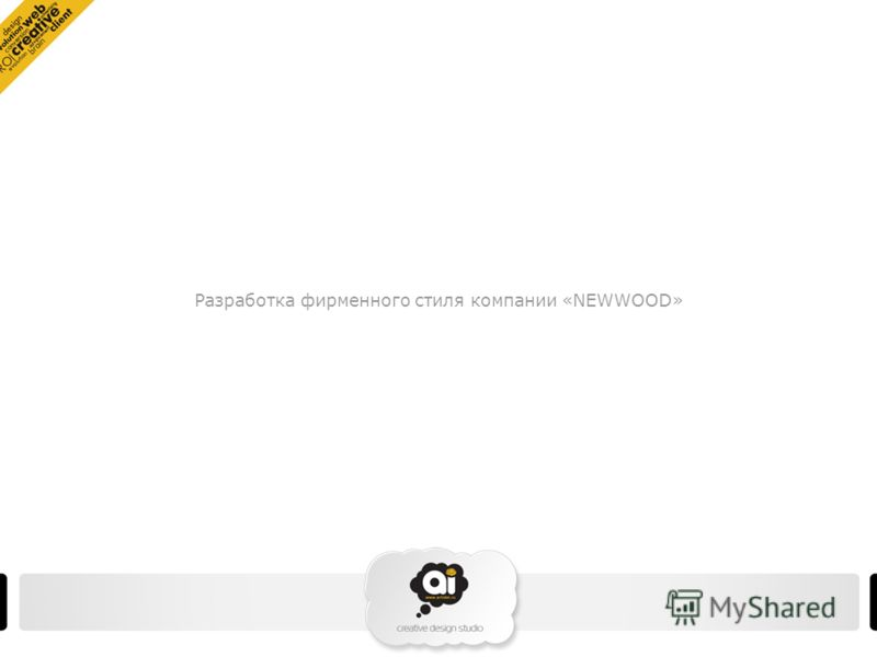 Разработка фирменного стиля компании «NEWWOOD»