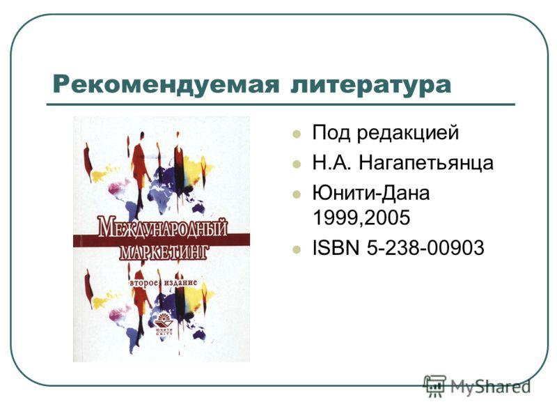 Рекомендуемая литература Под редакцией Н.А. Нагапетьянца Юнити-Дана 1999,2005 ISBN 5-238-00903