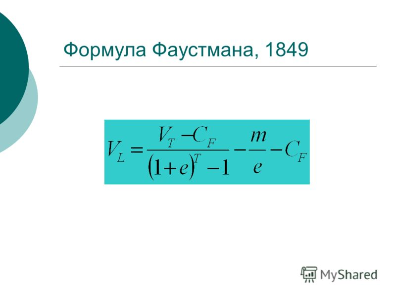 Формула Фаустмана, 1849
