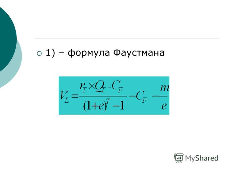 1) – формула Фаустмана