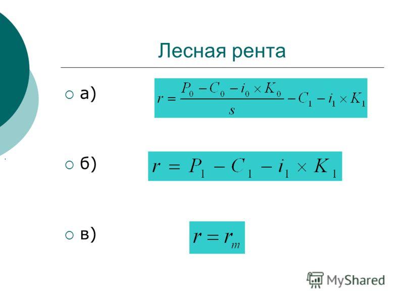 Лесная рента а) б) в).