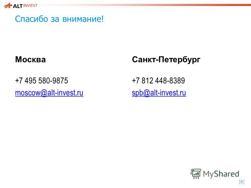 [8][8] Спасибо за внимание! Москва +7 495 580-9875 moscow@alt-invest.ru Санкт-Петербург +7 812 448-8389 spb@alt-invest.ru