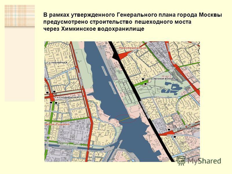 В рамках утвержденного Генерального плана города Москвы предусмотрено строительство пешеходного моста через Химкинское водохранилище