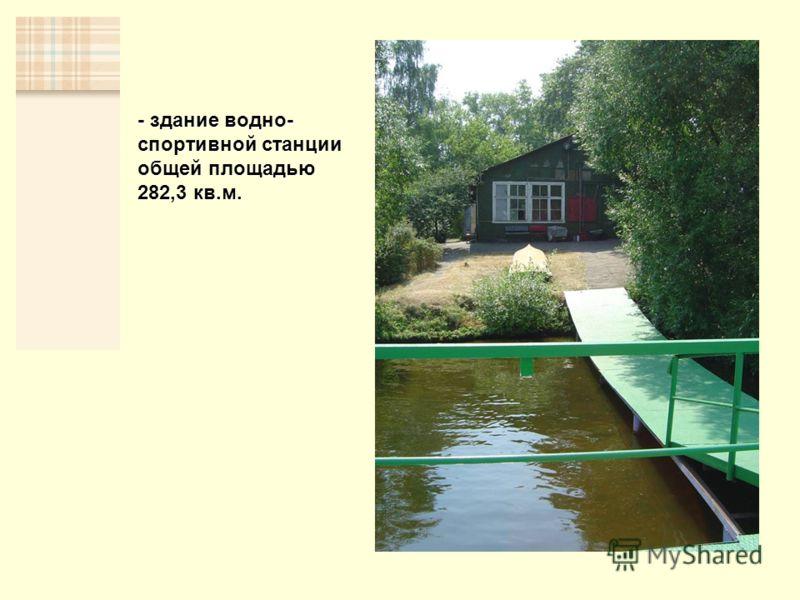 - здание водно- спортивной станции общей площадью 282,3 кв.м.