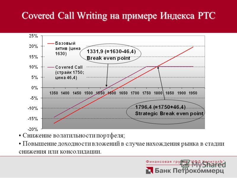 Covered Call Writing на примере Индекса РТС Снижение волатильности портфеля; Повышение доходности вложений в случае нахождения рынка в стадии снижения или консолидации.