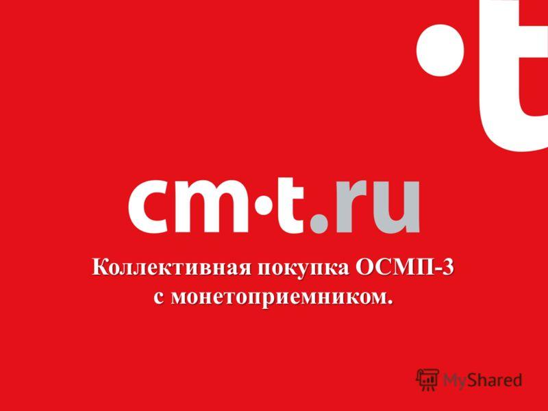 Коллективная покупка ОСМП-3 с монетоприемником.