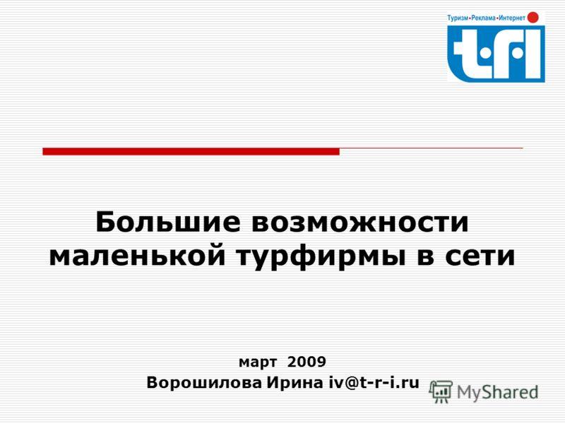 Большие возможности маленькой турфирмы в сети март 2009 Ворошилова Ирина iv@t-r-i.ru