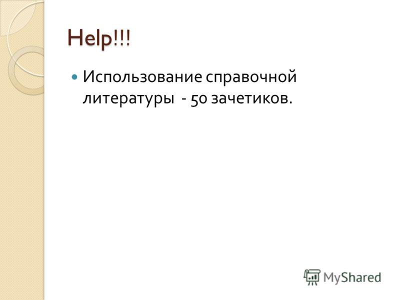 Help!!! Использование справочной литературы - 50 зачетиков.