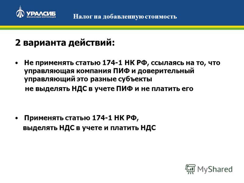 2 варианта действий: Не применять статью 174-1 НК РФ, ссылаясь на то, что управляющая компания ПИФ и доверительный управляющий это разные субъекты не выделять НДС в учете ПИФ и не платить его Применять статью 174-1 НК РФ, выделять НДС в учете и плати