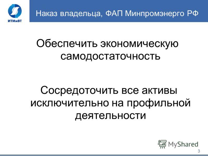 3 Наказ владельца, ФАП Минпромэнерго РФ Обеспечить экономическую самодостаточность Сосредоточить все активы исключительно на профильной деятельности