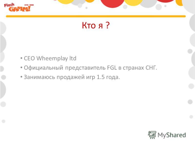 CEO Wheemplay ltd Официальный представитель FGL в странах СНГ. Занимаюсь продажей игр 1.5 года. Кто я ?