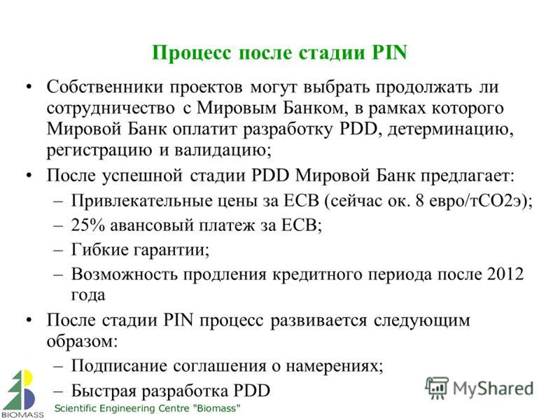 Процесс после стадии PIN Собственники проектов могут выбрать продолжать ли сотрудничество с Мировым Банком, в рамках которого Мировой Банк оплатит разработку PDD, детерминацию, регистрацию и валидацию; После успешной стадии PDD Мировой Банк предлагае