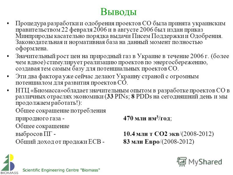 Выводы Процедура разработки и одобрения проектов СО была принята украинским правительством 22 февраля 2006 и в августе 2006 был издан приказ Минприроды касательно порядка выдачи Писем Поддержки и Одобрения. Законодательная и нормативная база на данны