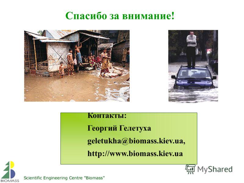 Спасибо за внимание! Контакты: Георгий Гелетуха geletukha@biomass.kiev.ua, http://www.biomass.kiev.ua