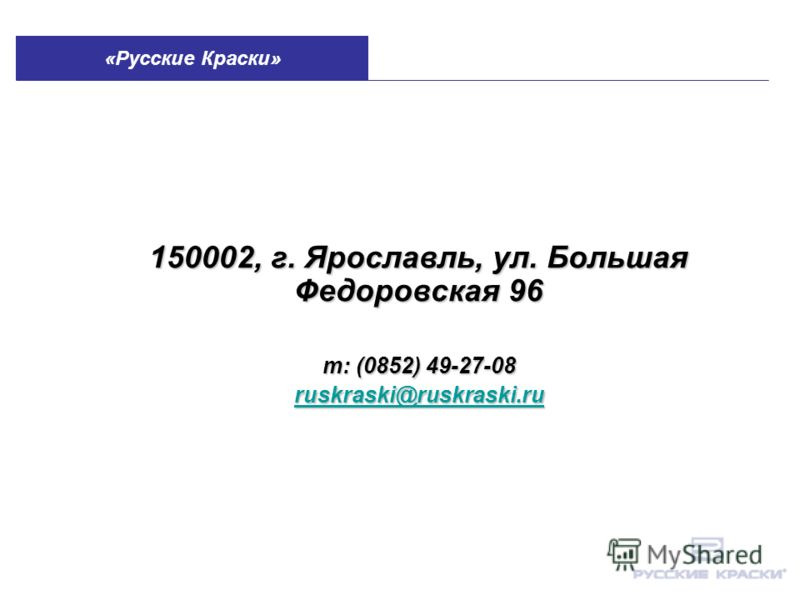 150002, г. Ярославль, ул. Большая Федоровская 96 т: (0852) 49-27-08 ruskraski@ruskraski.ru