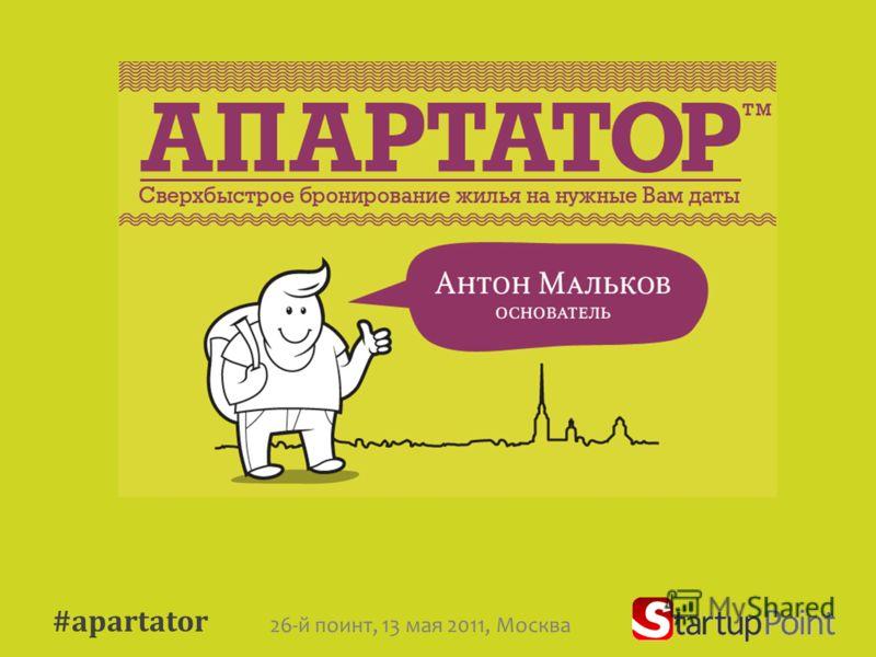 #apartator 26-й поинт, 13 мая 2011, Москва