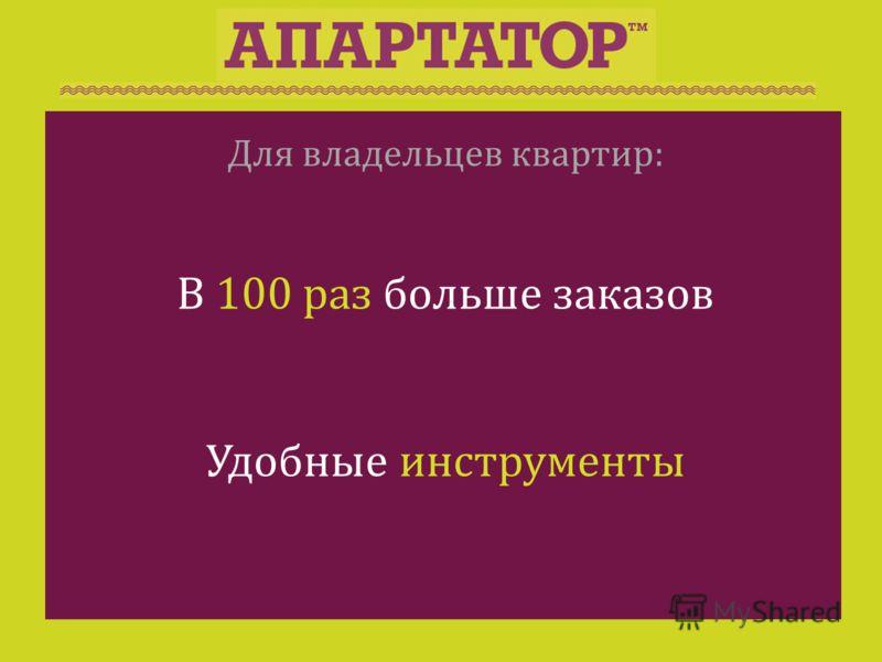 Для владельцев квартир: В 100 раз больше заказов Удобные инструменты