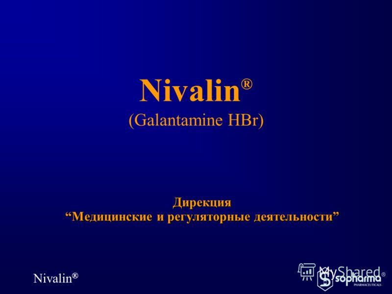 Nivalin ® Nivalin ® (Galantamine HBr) Дирекция Медицинские и регуляторные деятельности