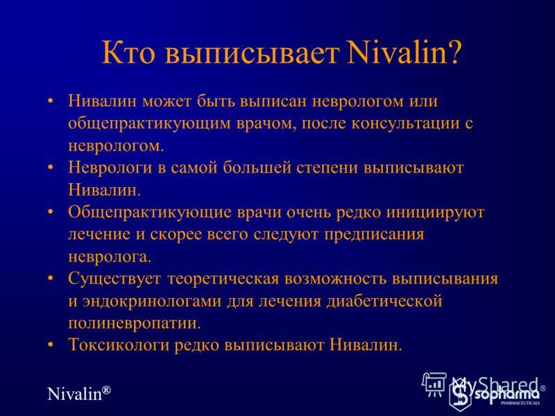 Nivalin ® Кто выписывает Nivalin? Нивалин может быть выписан неврологом или общепрактикующим врачом, после консультации с неврологом. Неврологи в самой большей степени выписывают Нивалин. Общепрактикующие врачи очень редко инициируют лечение и скорее