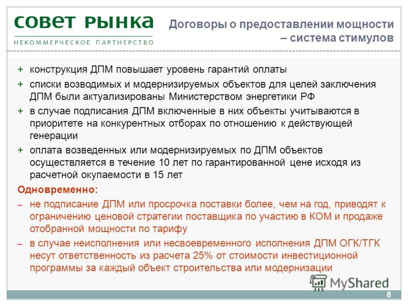 8 Договоры о предоставлении мощности – система стимулов +конструкция ДПМ повышает уровень гарантий оплаты +списки возводимых и модернизируемых объектов для целей заключения ДПМ были актуализированы Министерством энергетики РФ +в случае подписания ДПМ